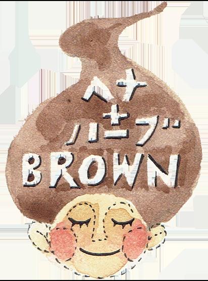 ヘナ+ハーブ BROWN