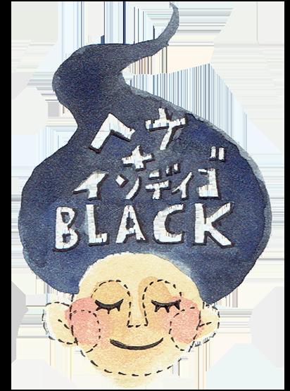 ヘナ+インディゴ BLACK